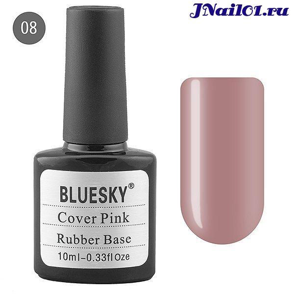 Bluesky Каучуковая база камуфляж/cover pink 10мл №8
