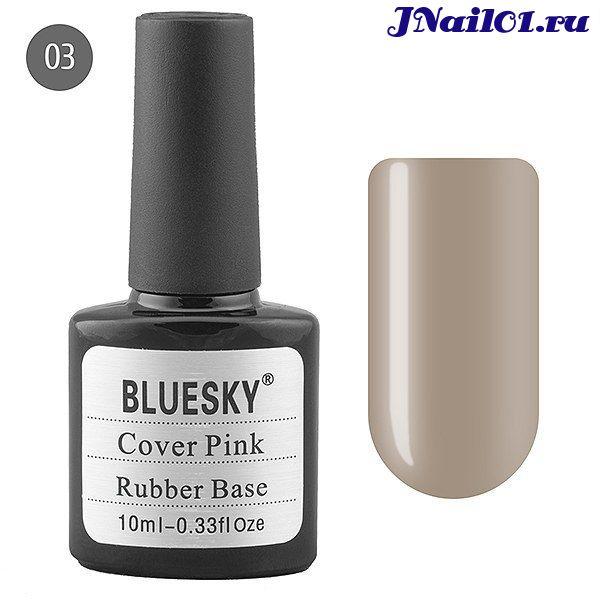 Bluesky Каучуковая база камуфляж/cover pink 10мл №3